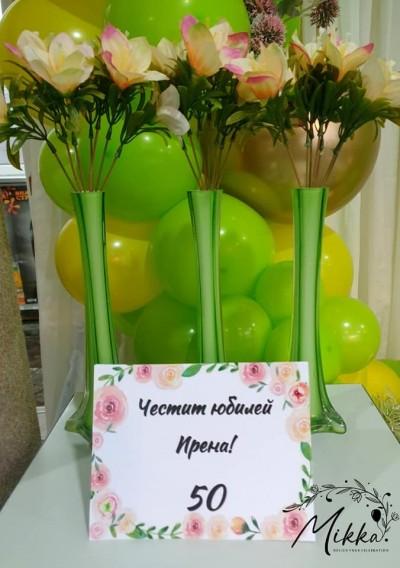 Табелка за декорация на юбилей с флорални мотиви