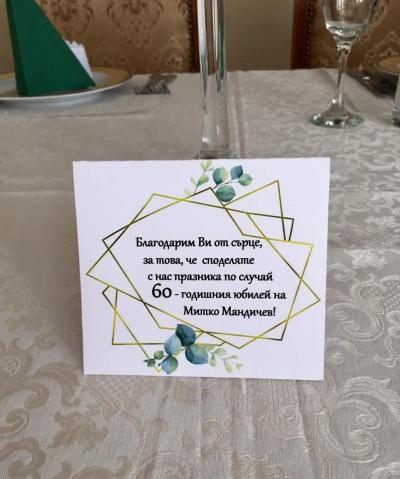 Табелка с послание за декорация на юбилей с флорални мотиви