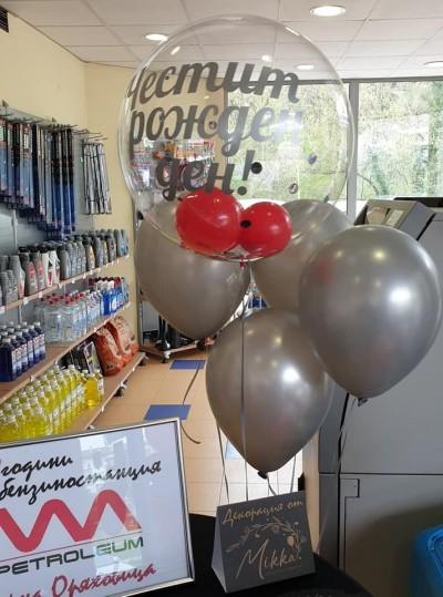 Кристален балон с надпис и балони с хелий за рожден ден