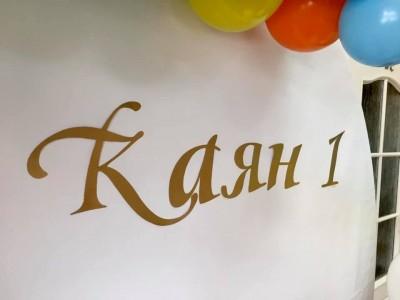 Кръгъл фон със златен надпис за рожден ден и Свето кръщение