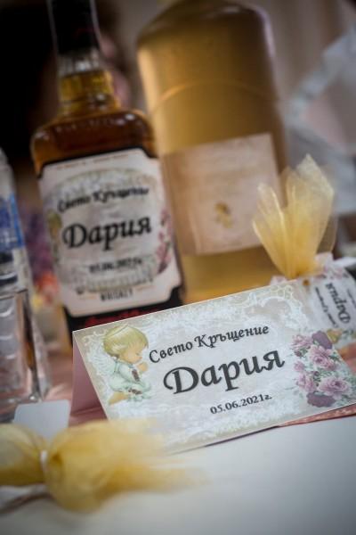 Етикети за бутилки и табелки за кръщене
