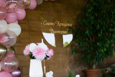 Фотокът с надпис и балони за Свето кръщение