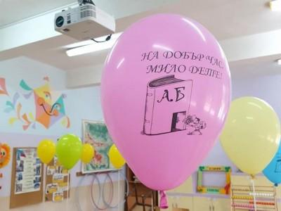 Балони с хелий и надпис за първият учебен ден
