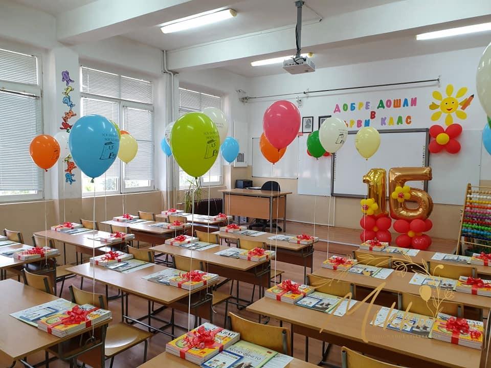 Декорация на класна стая с балони с хелий за първият учебен ден