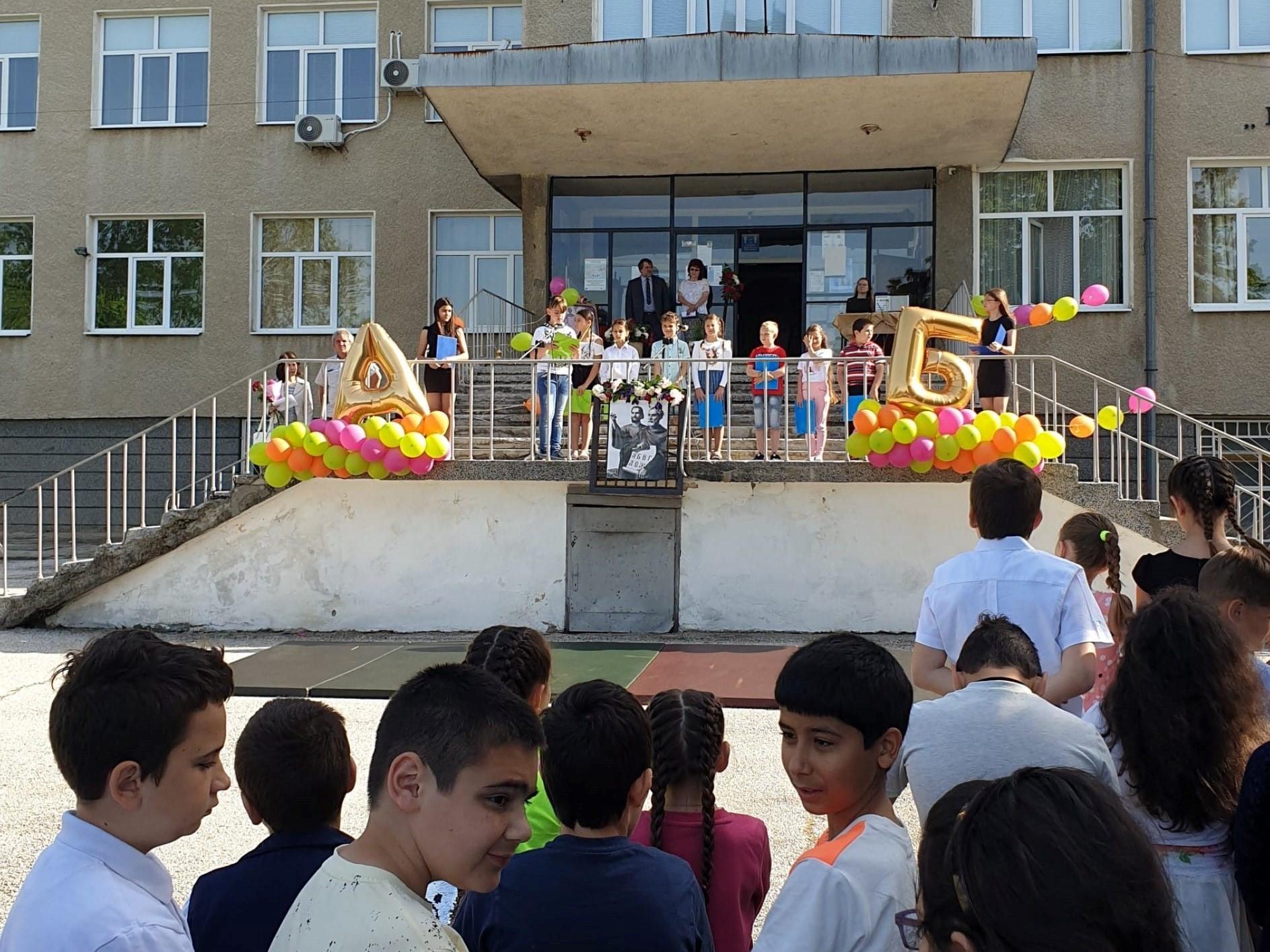 Декорация на училище по случай 24-ти май